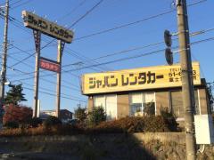 ジャパンレンタカー富士店