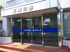 藍澤證券株式会社 島田支店