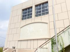浦和駒場体育館