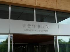 安曇野市役所