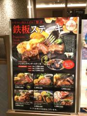 バケット 横浜ジョイナス店