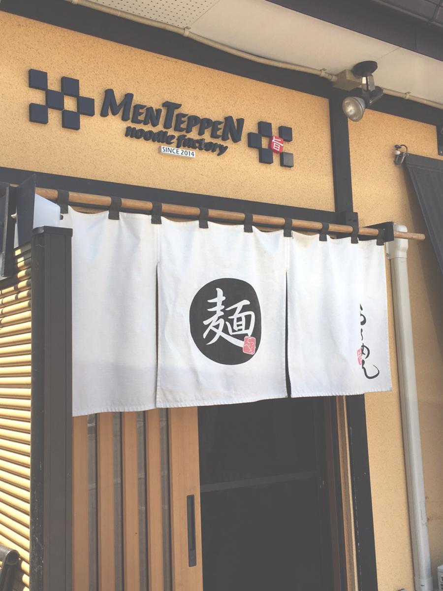 麺TEPPEN>