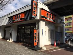 吉野家国際センター店