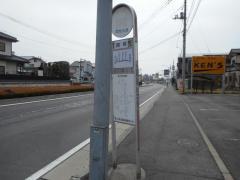 「関根」バス停留所