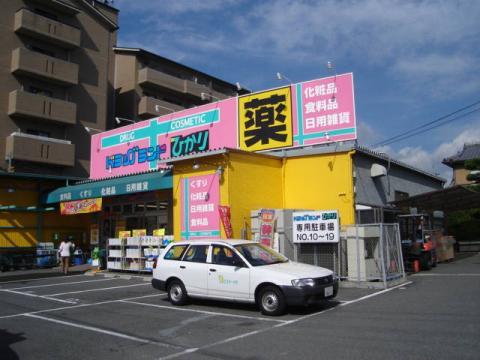 ドラッグランドひかり嵯峨店_施設外観