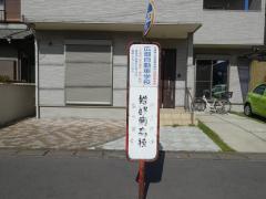 「姫路南高校」バス停留所