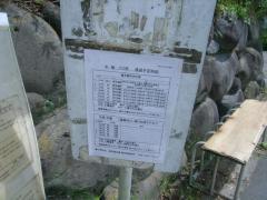 「中組」バス停留所