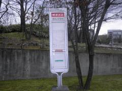 「テクノプラザ」バス停留所