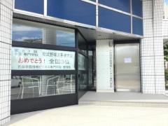 吉田学園情報ビジネス専門学校