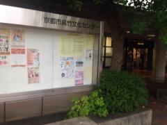 京都市呉竹文化センター