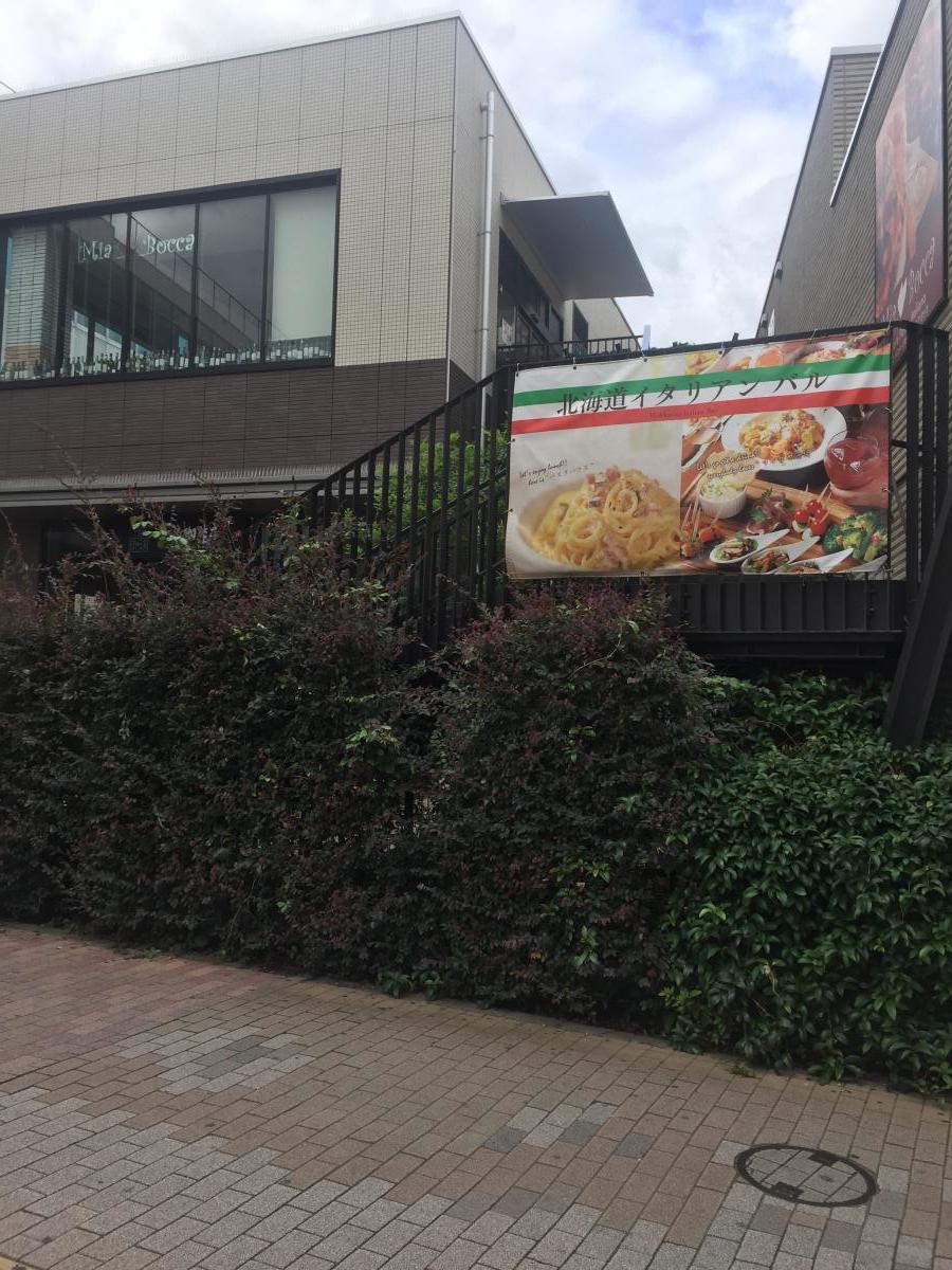 MiaBoccaエミオ 石神井公園店_施設外観