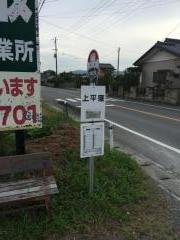「上平窪」バス停留所