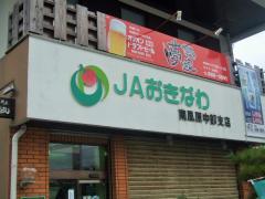 JAおきなわ南風原中部支店_施設外観