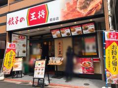 餃子の王将 糀谷店_施設外観