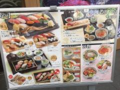 江戸前がってん寿司大宮東口店