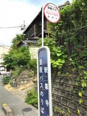「釈尊寺」バス停留所