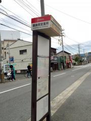 「雑餉隈営業所」バス停留所