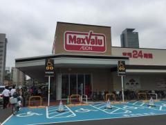 マックスバリュ太閤店