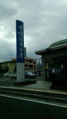 愛媛信用金庫壬生川支店