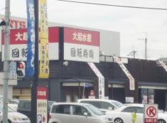 大起水産兵庫川西店