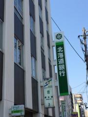 北海道銀行麻生支店_施設外観