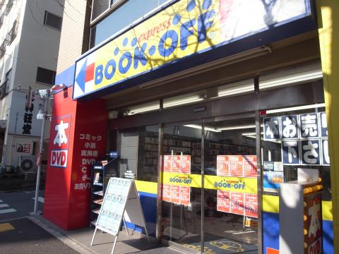ブックオフ新高円寺駅前店