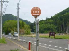 「太夫原」バス停留所