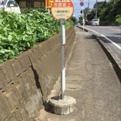 「市原坂上」バス停留所