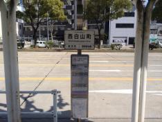 「西白山町」バス停留所