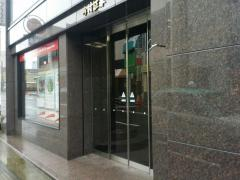 今村証券株式会社 本店