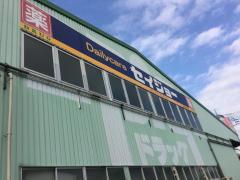デイリーケアセイジョー浦和円正寺店
