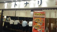 トナリ 丸の内店_施設外観