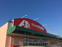 クスリのアオキ 北方高屋店