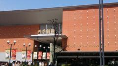 四季劇場夏