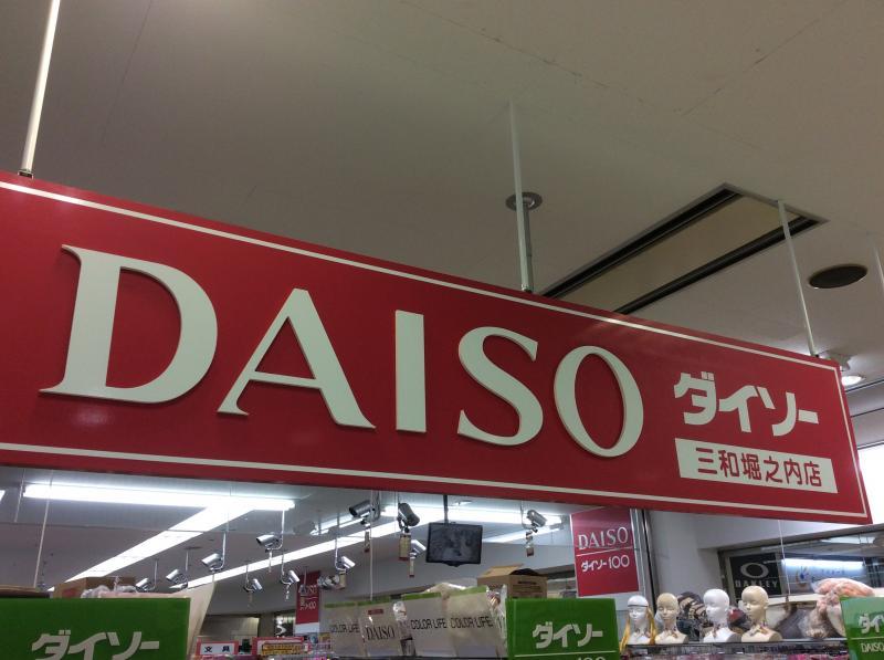 ザ・ダイソー三和堀之内店