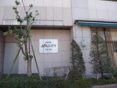 ホテルJALシティ田町東京