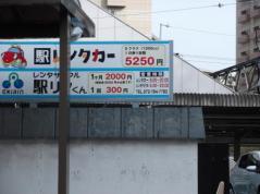 駅レンタカー伊丹駅営業所