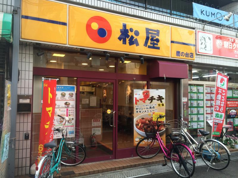 松屋 鷹の台店
