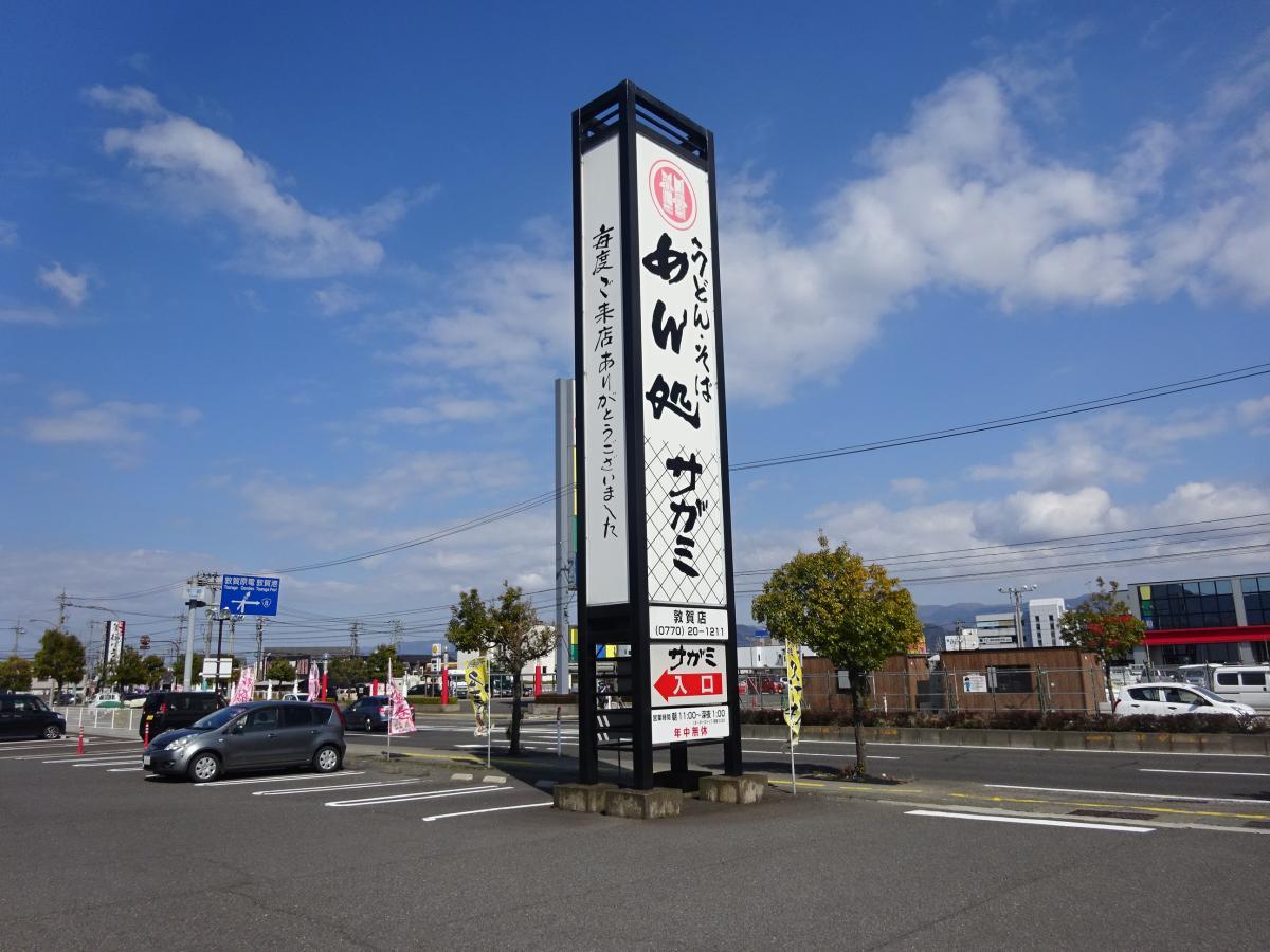 サガミ 敦賀