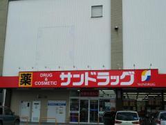 サンドラッグ 木賀店