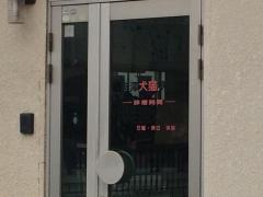 宮沢犬猫病院