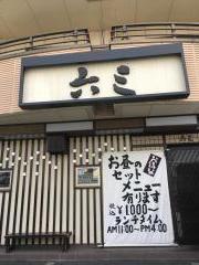 六三 南店