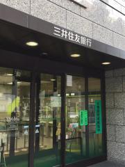 三井住友銀行人形町支店