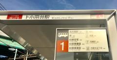 「上小田井駅」バス停留所