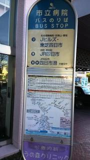 「市立病院」バス停留所