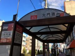 「大門通」バス停留所