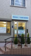 神宮前五丁目鍼灸整骨院