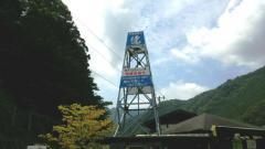 わさびの駅