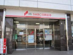 SMBC日興証券株式会社 小金井支店