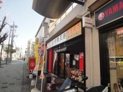 大阪王将西宮国道2号店